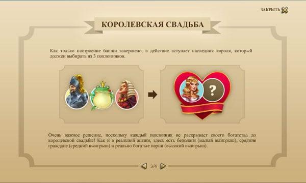 Бонусный режим в игре Castle Builder