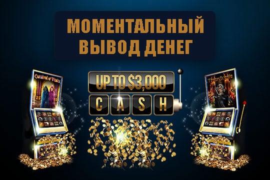 денег казино выводом автоматов игровых с