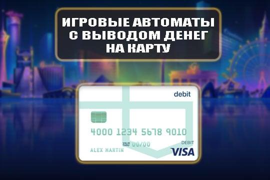 Игровые автоматы на деньги с выводом денег на карту