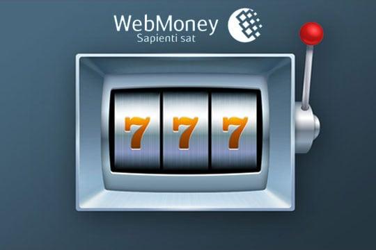 Игровые автоматы на Webmoney
